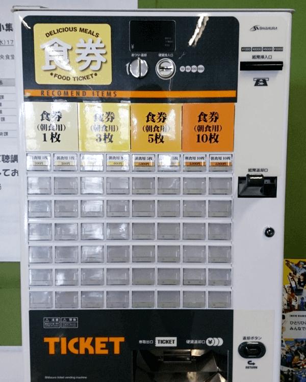 株式会社クボタ筑波工場 第一工場中央食堂様-券売機-S-2XTV-N-01