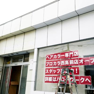 ヘアカラー専門店プロカラ 山形西高前店様-券売機G-2STV-K-03