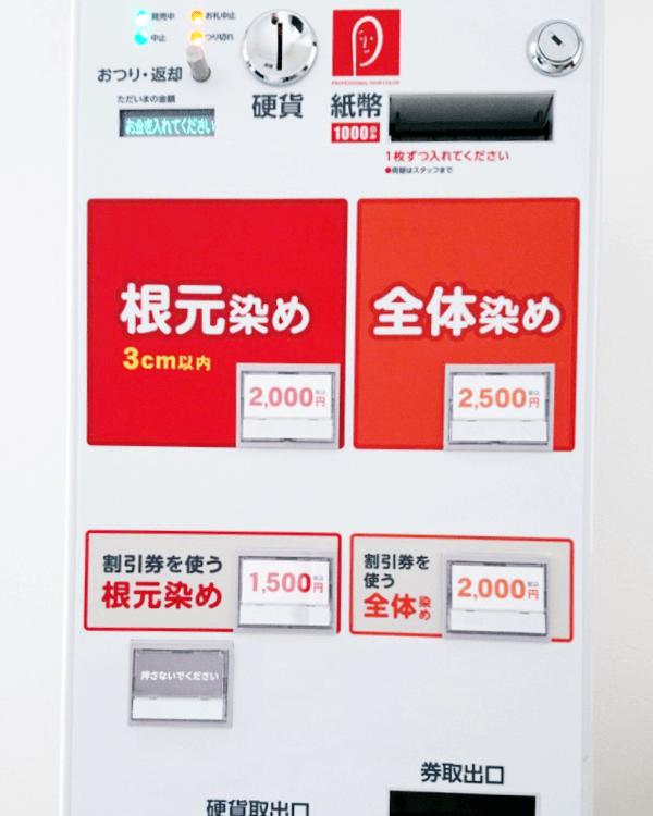 ヘアカラー専門店プロカラ 山形西高前店様-券売機-G-2STV-K-01
