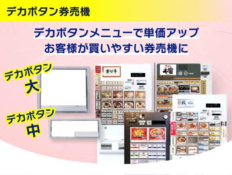デカボタン券売機-デカボタンメニューで単価アップ お客様が買いやすい券売機