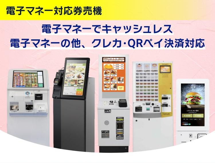 電子マネー対応券売機-電子マネーでキャッシュレス、電子マネーの他クレカ・QRペイ決済対応