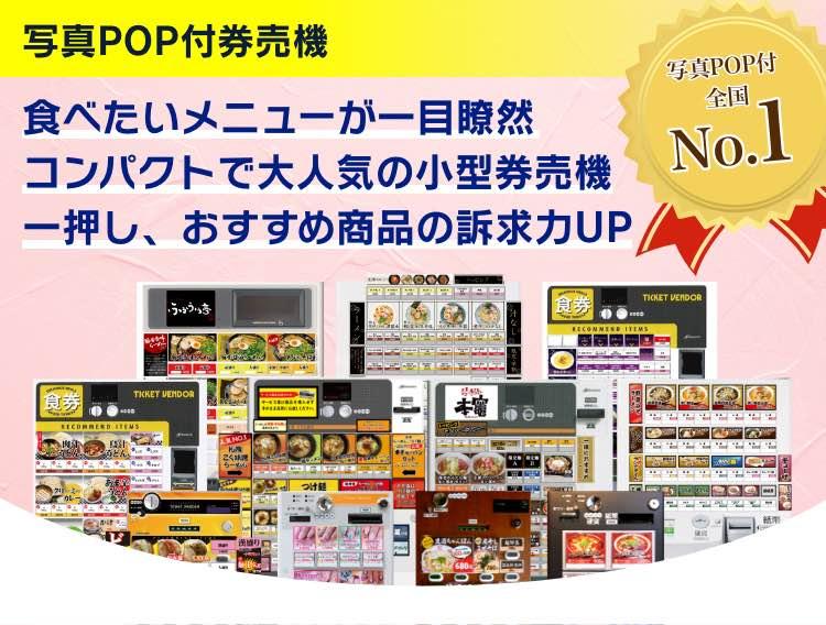 写真POP付き券売機-食べたいメニューが一目瞭然コンパクトで大人気の小型券売機。一押し、おすすめ商品の訴求力UP