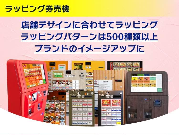 ラッピング券売機-店舗デザインに合わせてラッピング パターンは500種類以上 ブランドのイメージアップに