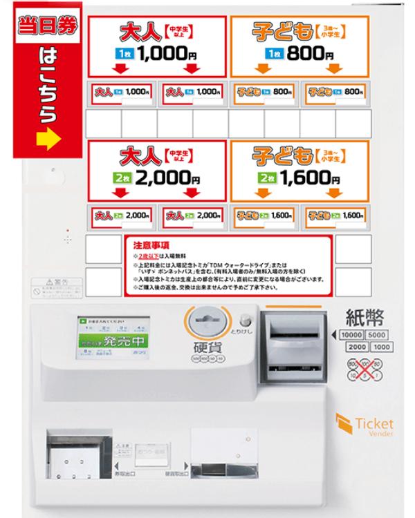 ゼビオアリーナ仙台 トミカ博様-券売機-レンタル-02