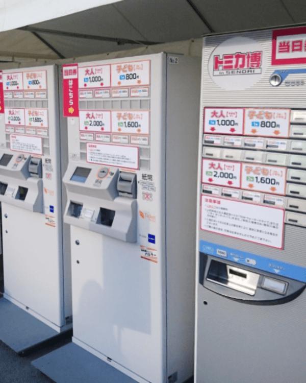 ゼビオアリーナ仙台 トミカ博様-券売機-レンタル