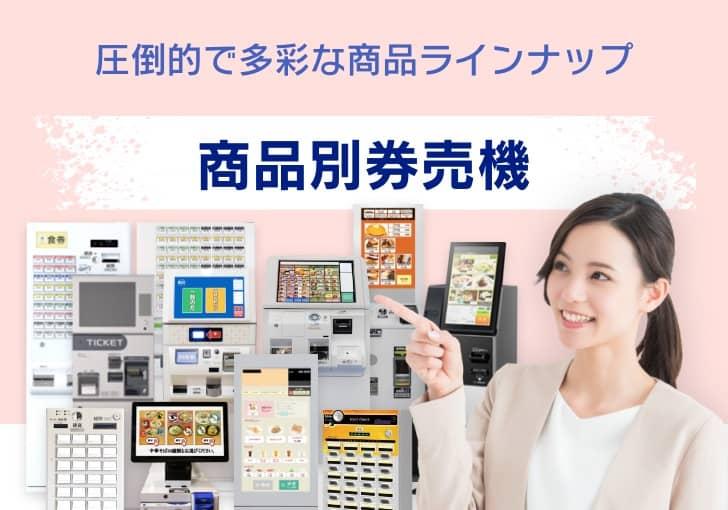 商品別券売機-圧倒的で多彩な商品ラインナップ