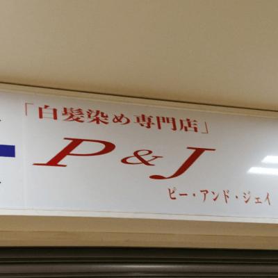 白髪染専門店P&J様-券売機-G-2STV-K-03