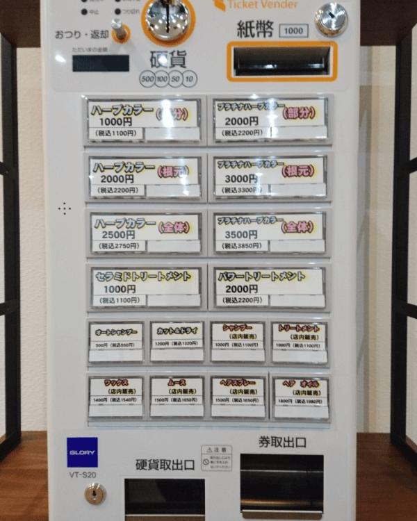 白髪染専門店P&J様-券売機-G-2STV-K-01