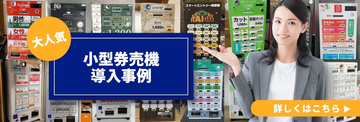 小型券売機の事例