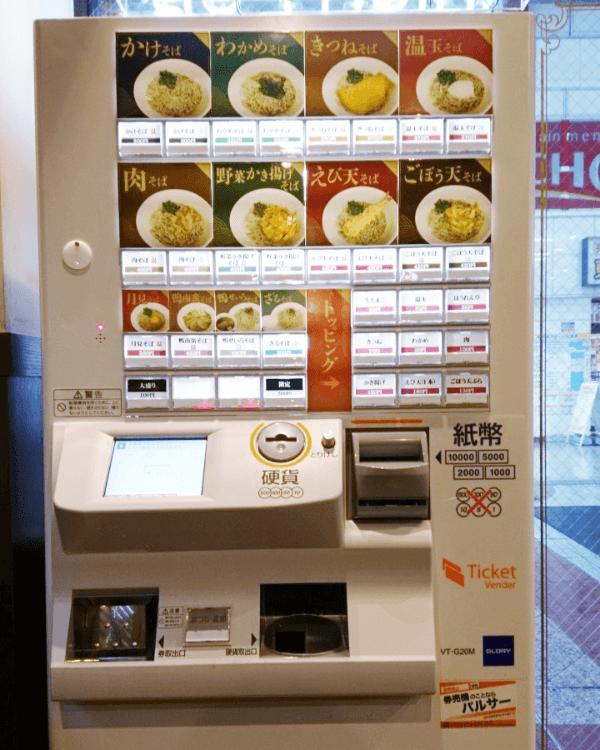 CELTS仙台駅前店様-券売機-G-2GTV-AP-01