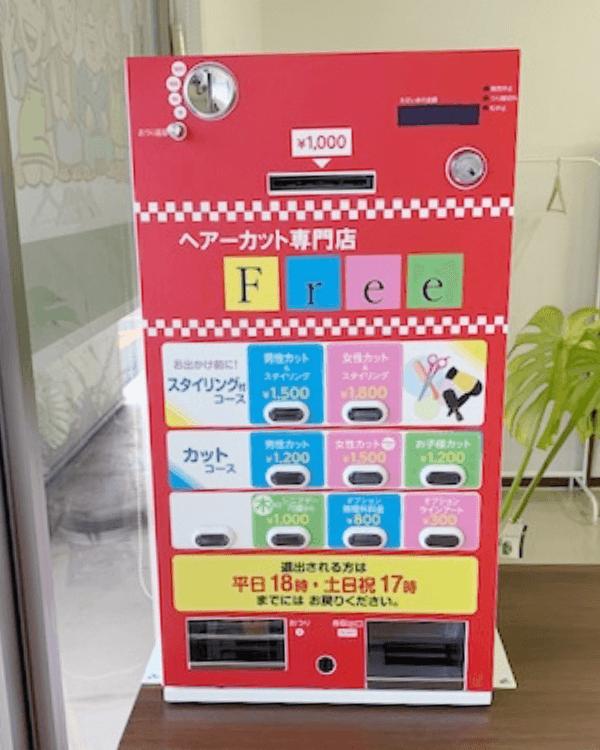 ヘアーカット専門店Free様-券売機-S-KTV-K-01