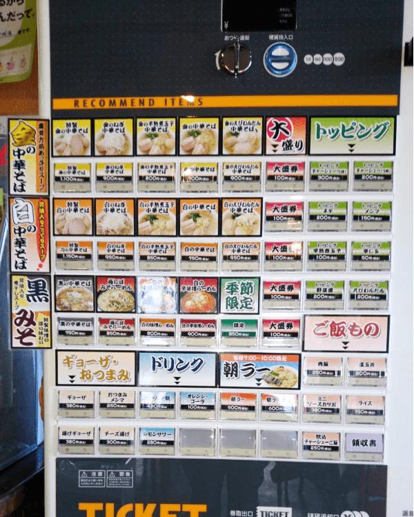 伊藤商店 利府店様-券売機-S-72TV-P-02