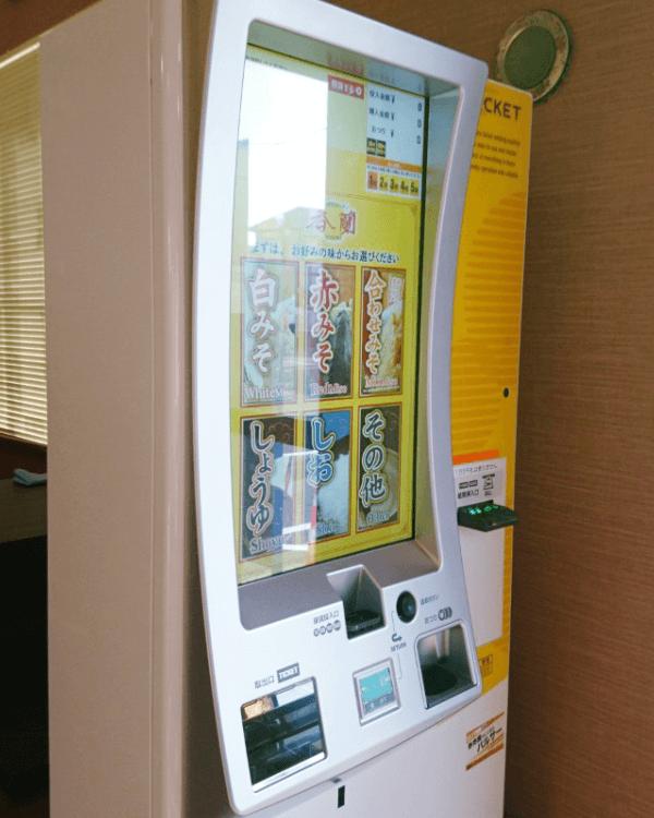 さっぽろ香蘭様-券売機-S-TXTV-02
