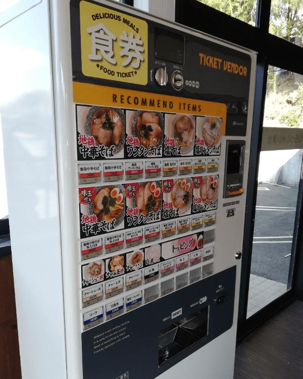 地鶏中華そば さやま様-券売機-S-2XTV-P-02