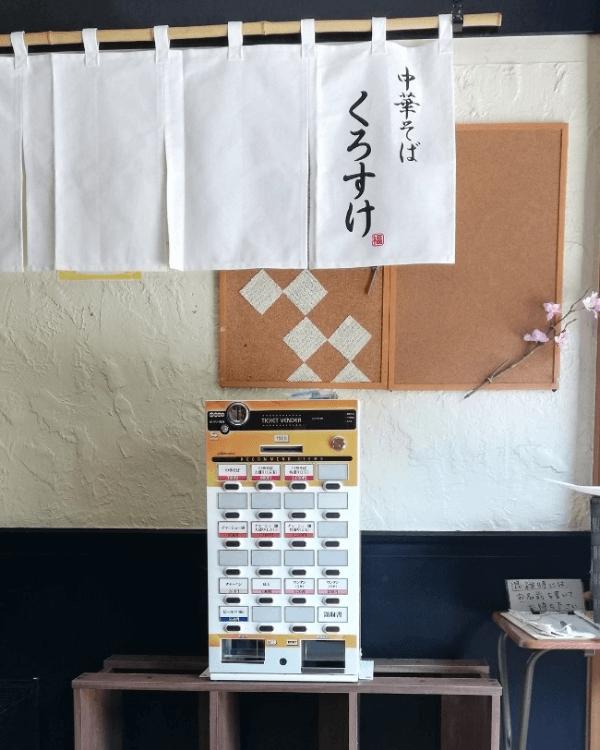 中華そばくろすけ様-券売機-S-KTV-N-02