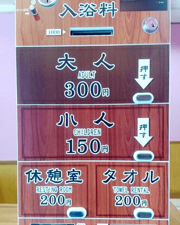 長井あやめ温泉 ニュー桜湯様-券売機-S-KTV-K-01