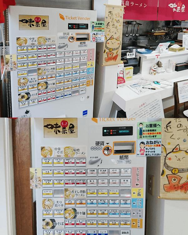 券売機導入事例-ラーメン店専用券売機-山形のラーメン店「未来屋」様