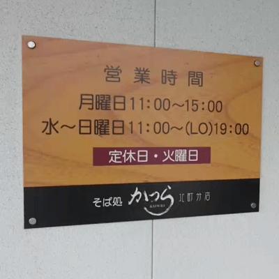 そば処かつら北町分店様 G-2BTV-P-3