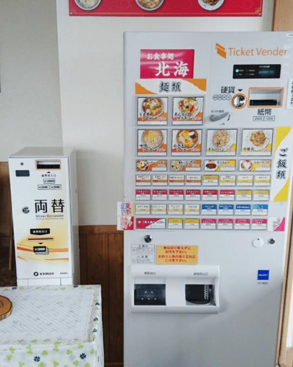 お食事処北海様-券売機-G-2BTV-D-01