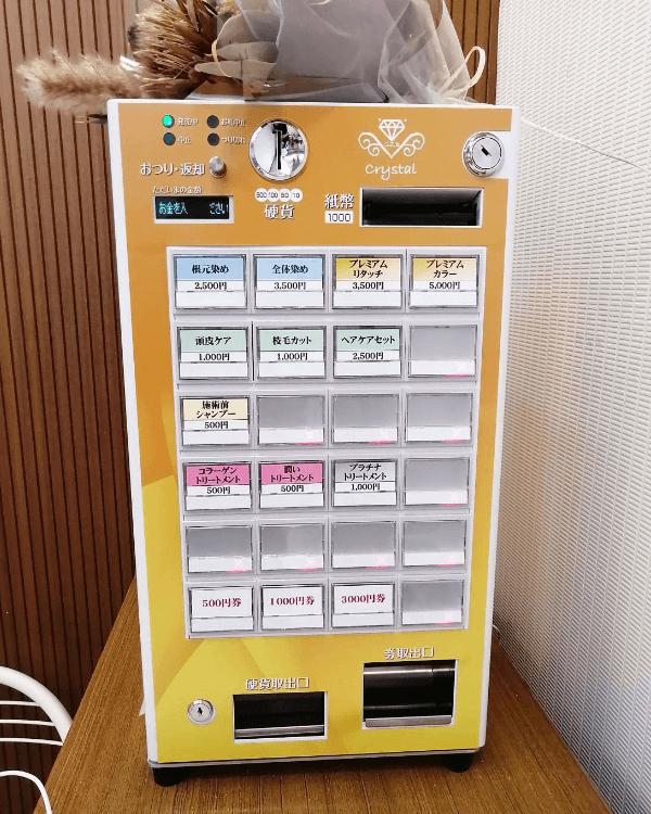 クリスタル☆カラー様-券売機-G-2STV-N