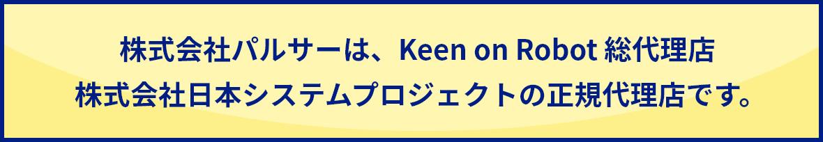 (株)パルサーは(株)日本システムプロジェクトKeen on Roboticsの正規代理店です。