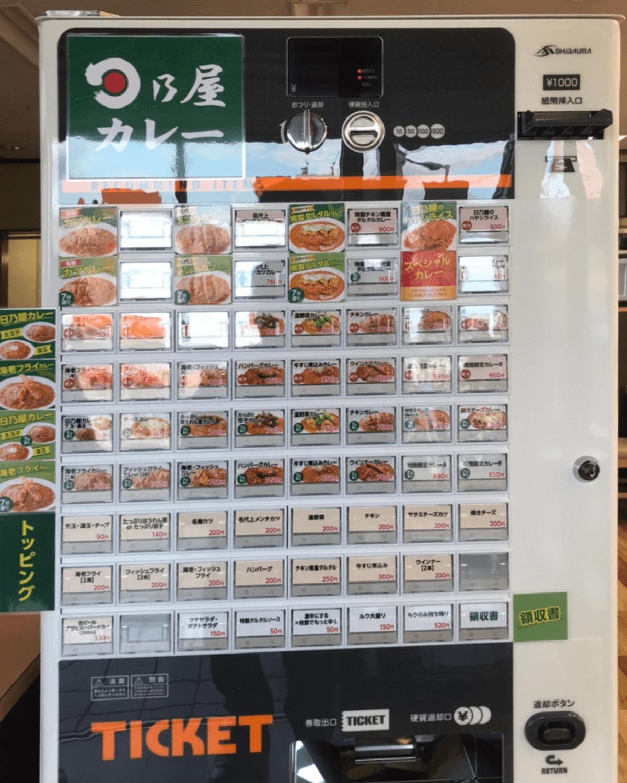 日乃屋カレー東仙台店様